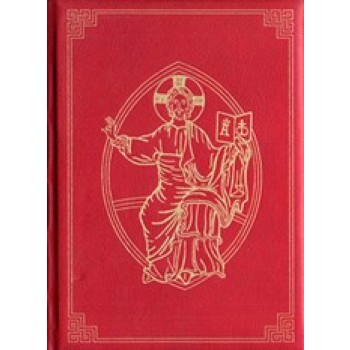 The New Roman Missal - Regal Edition